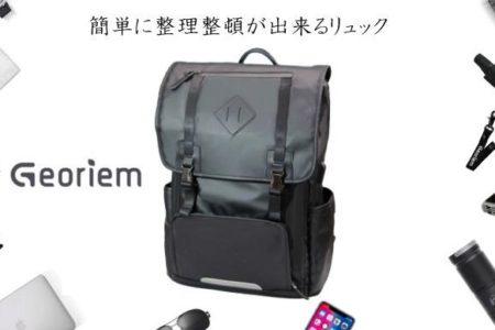 【新作】オーガナイザーバッグのクラウドファンディングのお知らせ