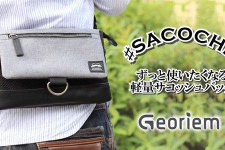 4月20日公開!【新作サコッシュバッグ】